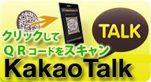 大阪メンズエステはんどめいと+カカオトーク