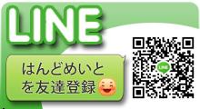 大阪メンズエステはんどめいと+LINE