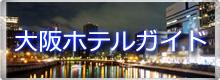 新大阪マッサージ/ホテルガイド